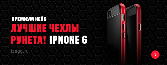 Чехлы для iPhone 6/ iPhone 6 plus